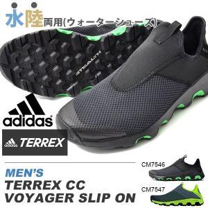 水陸両用シューズ アディダス adidas TERREX CC VOYAGER SLIP ON スリッポン メンズ シューズ 靴 スニーカー アウトドア 2018春新作 得割20 送料無料|elephant