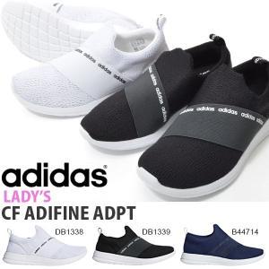 スリッポン スニーカー アディダス adidas CF ADIFINE ADPT レディース カジュアル シューズ 靴 2018春新作 得割10 送料無料|elephant
