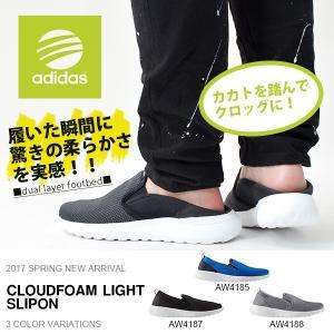 得割30 カカトを踏んでクロッグにも!スリッポン スニーカー アディダス adidas NEO CLOUDFOAM LIGHT SLIPON メンズ スリップオン 靴 2017春新作 サンダル|elephant