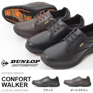 ウォーキングシューズ DUNLOP ダンロップ メンズ コンフォートウォーカー F008 スニーカー シューズ 靴 幅広 4E  得割16|elephant
