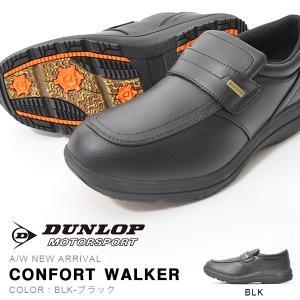 ウォーキングシューズ DUNLOP ダンロップ メンズ コンフォートウォーカー F009 スニーカー シューズ 靴 幅広 4E 得割16|elephant