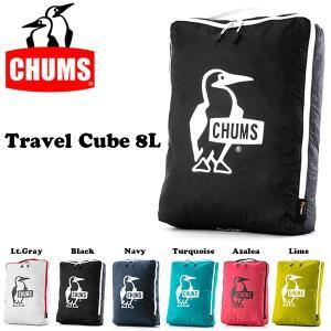 トラベルキューブ CHUMS チャムス Travel Cube 8L パッキングケース 袋 収納袋 防水 ポーチ 軽量 コンパクト 袋 サック 2017秋冬新作 elephant
