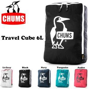 トラベルキューブ CHUMS チャムス Travel Cube 6L パッキングケース 袋 収納袋 防水 ポーチ 軽量 コンパクト 袋 サック 2017秋冬新作 elephant