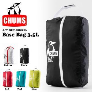 トラベルキューブ CHUMS チャムス Base Bag 3.5L パッキングケース 袋 収納袋 防水 ポーチ 軽量 コンパクト 袋 サック 2017秋冬新作 elephant