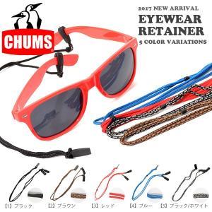 ゆうパケット対応可能! メガネストラップ CHUMS チャムス EYEWEAR RETAINER アイウェア サングラスストラップ 眼鏡紐 眼鏡 ストラップ グラスコード elephant