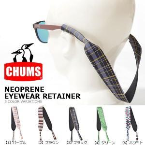 ゆうパケット対応可能! メガネストラップ CHUMS チャムス NEOPRENE EYEWEAR RETAINER アイウェア サングラスストラップ 眼鏡紐 眼鏡 ストラップ グラスコード|elephant