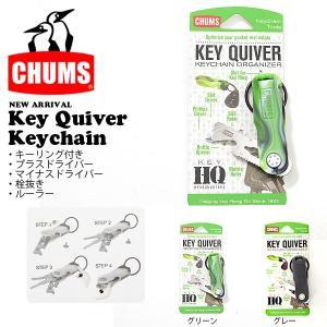 キーカバーキーチェーン CHUMS チャムス Key Quiver Keychain キーホルダー 栓抜き ドライバー ルーラー アウトドア 2017冬新作 elephant