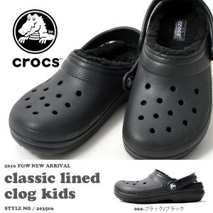 17.5cmのみ サンダル クロックス crocs クラシック ラインド クロッグ キッズ ジュニア 子供 ファー ボア もこもこ classic|elephant