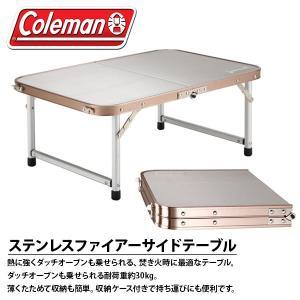 コールマン Coleman ステンレスファイアーサイドテーブル アウトドア キャンプ 国内正規代理店品|elephant