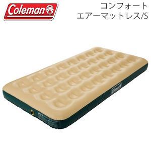 Coleman(コールマン)コンフォートエアーマットレス/S  軽量、コンパクトで使いやすいエアーマ...