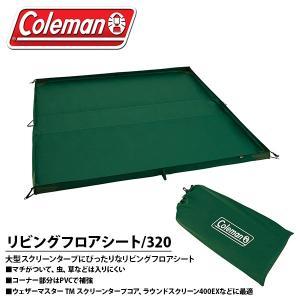 Coleman(コールマン)リビングフロアシート/320  虫や草が入りにくいマチ付き! 大型スクリ...