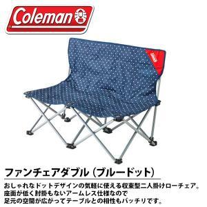 Coleman(コールマン)ファンチェアダブル(ブルードット)  おしゃれなドットデザインの気軽に使...