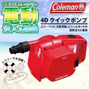 コールマン Coleman 4D クイックポンプ 電池式 空気入れ 電動 アウトドア キャンプ 車中泊 国内正規代理店品|elephant