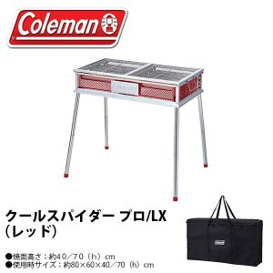 コールマン Coleman クールスパイダー プロ/LX レッド バーベキューコンロ スタンドグリル...