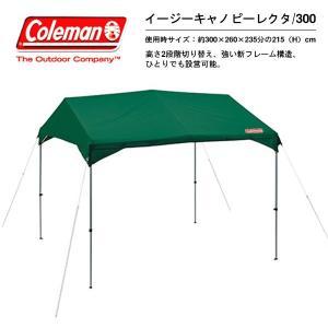 タープ コールマン Coleman イージーキャノピーレクタ/300 アウトドア 国内正規代理店品|elephant