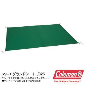 コールマン Coleman マルチグランドシート 325 アウトドア キャンプ テントアクセサリー 国内正規代理店品|elephant