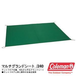 コールマン Coleman マルチグランドシート 240 アウトドア キャンプ テントアクセサリー 国内正規代理店品|elephant