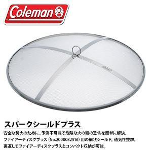 コールマン Coleman スパークシールドプラス  焚き火台用 網 アウトドア キャンプ 国内正規代理店品|elephant