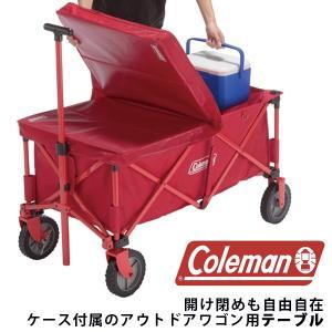 コールマン Coleman アウトドアワゴンテーブル キャリーカート用 キャンプ用品 国内正規代理店品 2000033140