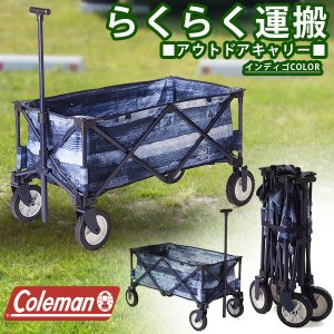 ポイント10倍 らくらく運搬 コールマン Coleman IL アウトドアワゴン キャリーカート 折りたたみ デニム キャンプ用品 国内正規代理店品 2000033142|elephant