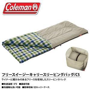 コールマン Coleman 封筒型 シュラフ 寝袋 フリースイージーキャリースリーピングバッグ/C5...