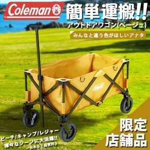 Coleman(コールマン) アウトドアワゴン(ベージュ)  大型タイヤでスムース楽々移動!多くの荷...