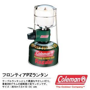 Coleman(コールマン)フロンティアPZランタン  テーブルランタンとして最適なやさしい灯り。 ...