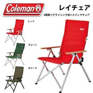 Coleman(コールマン)レイチェア レッド  3段階リクライニング式ハイバックチェア。アルミニウ...