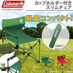 コールマン Coleman カップホルダー付きスリムチェア アウトドアチェアー 折りたたみ椅子 国内正規代理店品|elephant