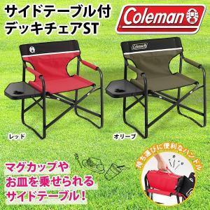 コールマン Coleman サイドテーブル付デッキチェアST アウトドアチェアー 折りたたみ椅子 国内正規代理店品 2000017005|elephant