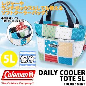 クーラーバッグ コールマン Coleman デイリークーラートート 5L 保冷バッグ アウトドア 国内正規代理店品|elephant