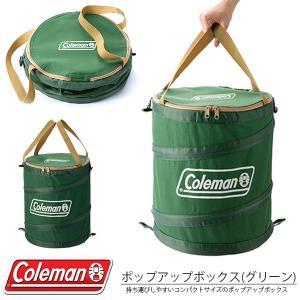 コールマン Coleman ポップアップボックス グリーン アウトドア キャンプ ハンドル付き 収納...
