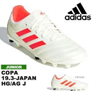得割30 キッズ サッカースパイク アディダス adidas コパ 19.3-ジャパン HG/AG J ジュニア 子供 サッカー スパイク シューズ 靴 2019春新作 F97342|elephant