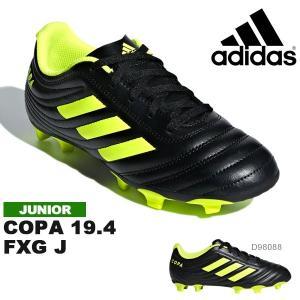 得割30 キッズ サッカースパイク アディダス adidas コパ 19.4 FXG J ジュニア 子供 サッカー フットボール スパイク 固定式 シューズ 靴 2019春新作 D98088|elephant