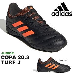 アディダス キッズ サッカー トレーニングシューズ adidas ジュニア 子供 コパ 20.3 T...