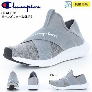 スリッポン スニーカー チャンピオン Champion レディース CP ACT011 ビーンズフォームSLIP2 クロスバンド スリップオン シューズ 靴 運動靴 CP-ACT011 送料無料|elephant