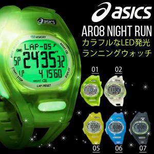 本体が点滅する ランニングウォッチ アシックス asics メンズ レディース ナイトラン デジタル 時計 腕時計 ジョギング マラソン 得割24  送料無料|elephant
