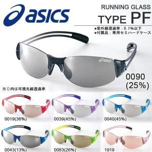 サングラス アシックス asics ランニングサングラス TYPE-B メンズ レディース ランニング ジョギング マラソン ゴルフ 紫外線対策 UVカット  得割20|elephant