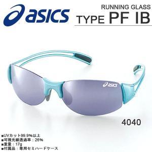 サングラス アシックス asics ランニンググラス タイプPF IB メンズ レディース トレイルラン ランニング ジョギング マラソン ゴルフ  得割20|elephant