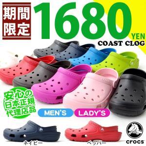 期間限定1680円 クロックス crocs コースト クロッグ メンズ レディース サンダル スニーカー シューズ 靴 日本正規代理店品 204151 ビーチサンダル