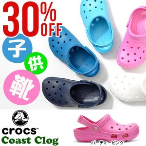 30%off クロックス crocs コースト クロッグ キッズ ジュニア 子供 サンダル スニーカー シューズ 靴 日本正規代理店品 204094