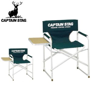キャプテンスタッグ CAPTAIN STAG CS サイドテーブル付 アルミディレクター チェア 椅...