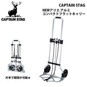 キャプテンスタッグ CAPTAIN STAG NEWアリエ アルミ コンパクト フラットキャリー アウトドア キャンプ BBQ バーベキュー 送料無料|elephant
