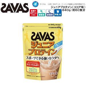 スポーツできる強いカラダへ。 ジュニアプロテイン ザバス SAVAS 840g 約60食分 ココア味 キッズ 子供 得割15 返品不可商品|elephant