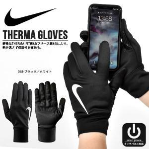 ランニンググローブ ナイキ NIKE メンズ サーマ グローブ 手袋 タッチパネル スマートフォン対応 スマホ対応 スマホ手袋 防寒 CW1015 20%off