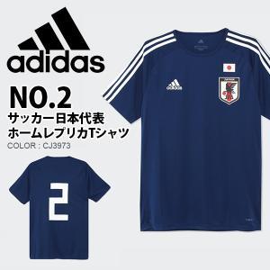 アディダス adidas サッカー 日本代表 ホーム レプリカ Tシャツ No.2 半袖 メンズ 2番 背番号2 ナンバー2 JAPAN ジャパン サポーター CZO66 得割20|elephant