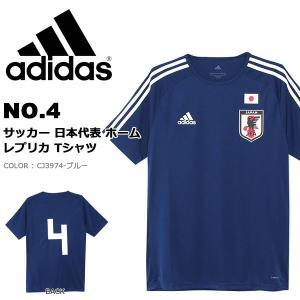 アディダス adidas サッカー 日本代表 ホーム レプリカ Tシャツ No.4 半袖 メンズ 4番 背番号4 ナンバー4 JAPAN ジャパン サポーター CZO67 得割20|elephant