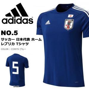 アディダス adidas サッカー 日本代表 ホーム レプリカ Tシャツ No.5 半袖 メンズ 5番 背番号5 ナンバー5 JAPAN ジャパン サポーター CZO68 得割20|elephant