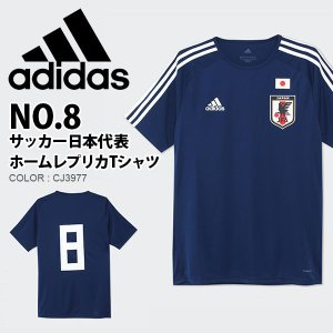 アディダス adidas サッカー 日本代表 ホーム レプリカ Tシャツ No.8 半袖 メンズ 8番 背番号8 ナンバー8 JAPAN ジャパン サポーター CZO70 得割20|elephant