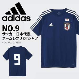 アディダス adidas サッカー 日本代表 ホーム レプリカ Tシャツ No.9 半袖 メンズ 9番 背番号9 ナンバー9 JAPAN ジャパン サポーター CZO71 得割20|elephant